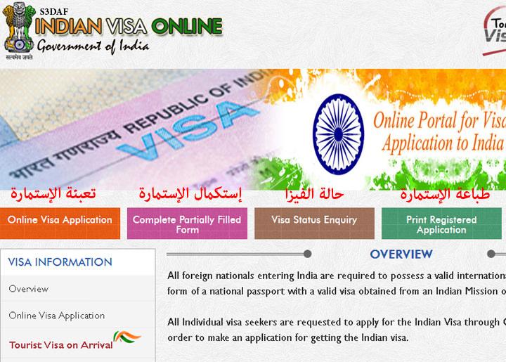 فيزا الي الهند وبعض المعلومات عن إستخراج التأشيرة الي الهند Aseel Holidays
